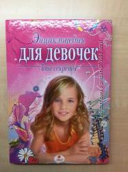 Книги для детей. Энциклопедия для девочек.