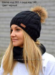 Теплая зимняя шапка Джульетта, новая, в наличии расцветки