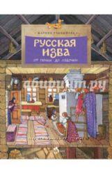 Марина Улыбышева Русская изба. От печки до лавочки