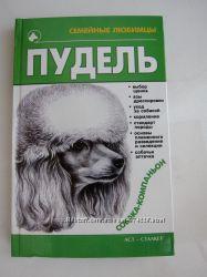 Книга Пудель. Все об этой породе собак