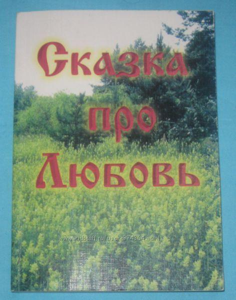 Книга сказка. Сказка про Любовь. Детская книга-сказка. Даром