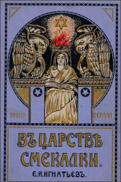 Книга для умников и умниц. В Царстве смекалки. 1909 год  Дешево