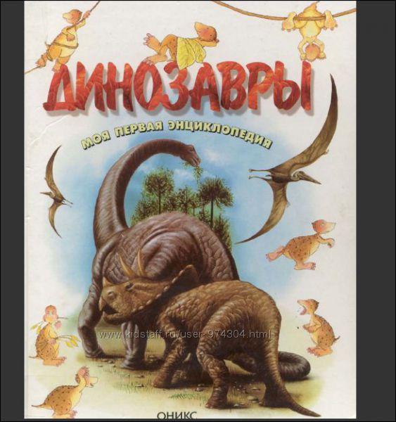 Книга  для детей. Динозавры. Детская энциклопедия. Дешево  подарок Дино