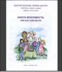 Книга детская. Школа вежливости, или как себя вести. Дешево