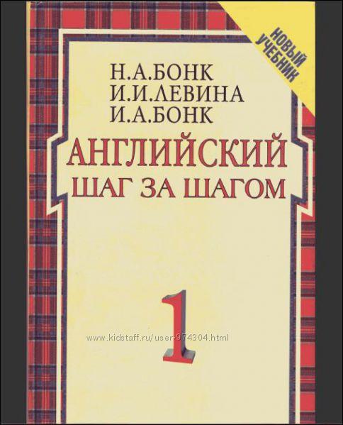 Книга детская. Английский шаг за шагом. Н. А Бонк. И. И. Левина Дешево Англ