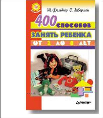 Книга для детей. 400 способов занять ребенка от 2 до 8 лет. Дешево См фот