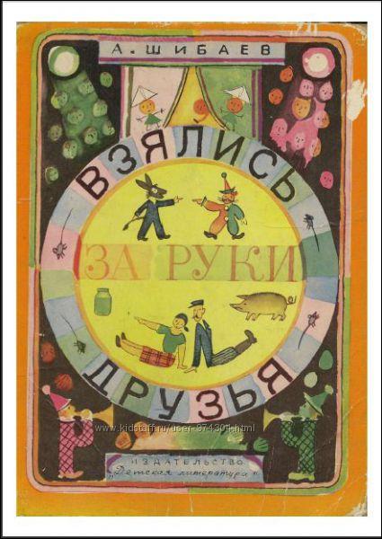 Книга детская. Взялись за руки друзья А. Шибаев. Дешево  Шикарная книга д