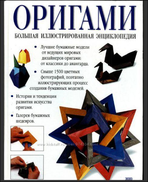 Книга. Все об оригами. Авторы  Афонькины. Дешево