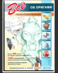 Книга. Оригами и поделки из бумаги. авторы  Вогль Р. , Заидер X. , Дешево
