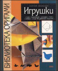 Книга. Библиотека оригами. Игрушки. Дешево Автор  - Сергей Афонькин Более