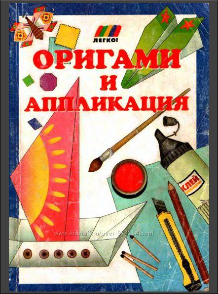 Книга. Оригами от простого к сложному. Дешево Книга для детей. 324  стр