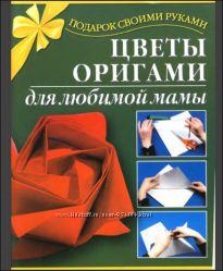 Книга. Цветы оригами для мамы. Дешево Для любимой мамы. 2006 год 89 стр