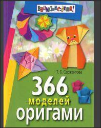 Книга. 366 моделей оригами Для детей. Дешево