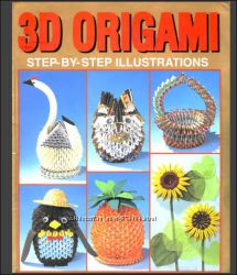 Книга. Модульное оригами. Объемное оригами. 3D оригами. Дешево Шикарная кн