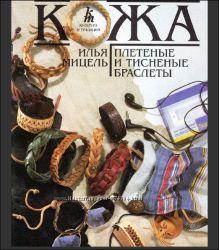 Книга. Кожа. Плетеные и тесненные браслеты. Цветные картинки .  34 стр  Э