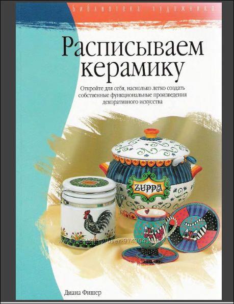 Книга. Расписываем керамику. Дешево. Декоративное искусство автор  Диана
