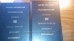 Экономические словари англо-русский и русско-английский