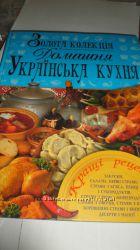 Домашня українська кухня