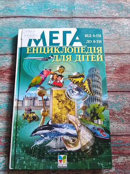 энциклопедии детские