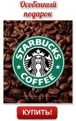 Продукция Starbucks из Чехии - термокружки и кофе. Скидки
