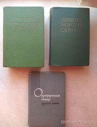 Словари орфографмческий, русский, украинский