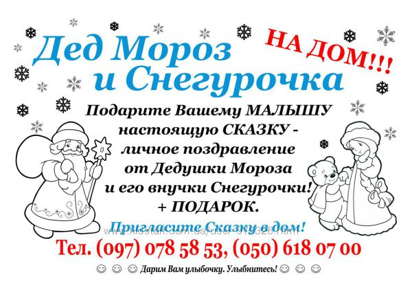 Дед Мороз и Снегурочка на ДомПодароК Харьков