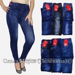 Лосины джинс МАХРА 46-5052 размер