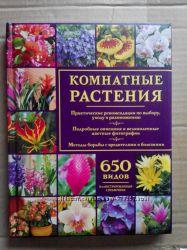 Комнатные растения. Иллюстрированный справочник Тролль А.