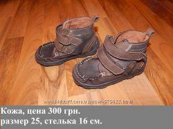 Кожаные ботинки - 25 размер