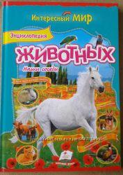 Энциклопедии для детей, книги для детей