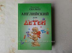 Учебники и самоучители иностранных языков