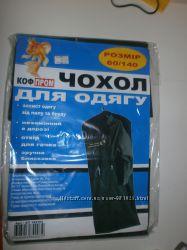 Чохол КофПром  чоний колір, захист від пилу та бруду
