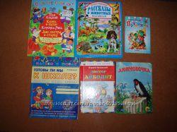 Книги для дошкольников и малышей