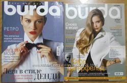 Предлагаю журналы BURDA VERENA SAVEURS в идеальном состоянии