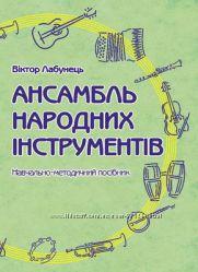 АНСАМБЛЬ НАРОДНИХ ІНСТРУМЕНТІВ Лабунець В. М.
