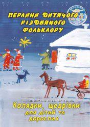 Перлини дитячого різдвяного фольклору з аудіо CD