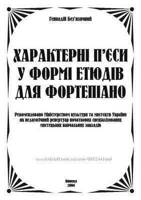 ХАРАКТЕРНІ ПЄСИ У ФОРМІ ЕТЮДІВ ДЛЯ ФОРТЕПІАНО Безязичний Г. Г.