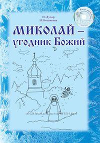 МИКОЛАЙ  УГОДНИК БОЖИЙ П. Дудар, Н. Богачьова  audio CD