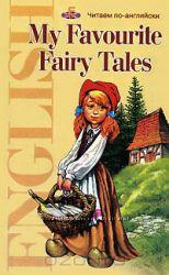Сказки на английском