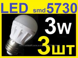 3шт Супер ЭкономнаяСветодиодная лампа LED 3W Е27 или Е14 SMD5730 6000К