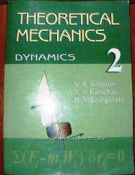 Theoretical Mechanics. Dynamics. Касьянов