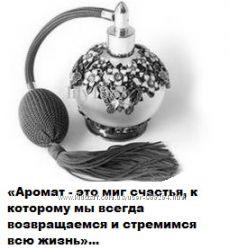 1. Недорогие пробники - женские брендовые ароматы - больше 100 отзывов.