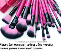 Кисти для макияжа - наборы, для помады, теней,  румян, тональной основы.