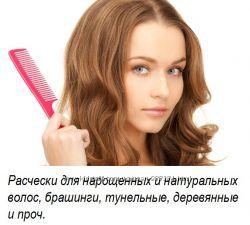 Расческа для волос - больше 100 видов. Браш, массажки, гребни и другие.