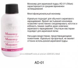 Мономеры для полимеризации акриловой пудры и посуда - разные объемы и цены.