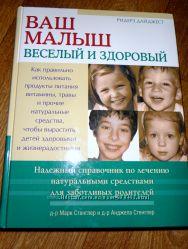 Книга Ваш малыш весёлый и здоровый