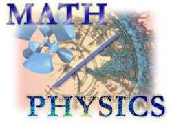 Физика, математика. Решение контрольных и самостоятельных работ