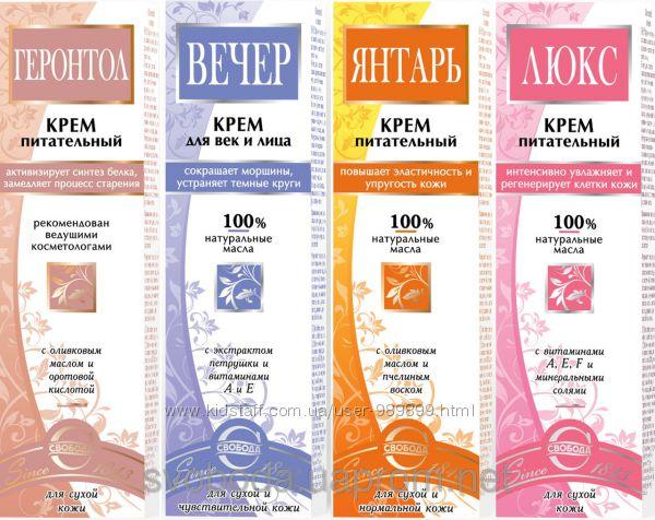 Кремы фабрики Свобода Москва. Вечер, Геронтол, Балет и другие
