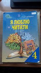 Підручники  для 4 класу.