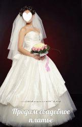 Продам самое классное, красивое, удобное и счастливое Свадебное платье